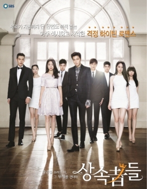 465px-The_Heirs_-_Korean_Drama-p1