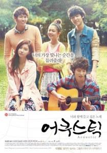 acoustic-poster-premier